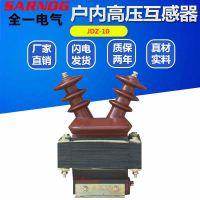 JDZ-高压互感器 KV户内干式电压互感器半封闭