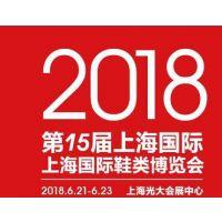 第15届上海国际皮革鞋材鞋机及缝制设备展览会