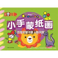 智力开发 小手蒙纸画- 恐龙、可爱卡通、幼儿园 学画画 2-6岁