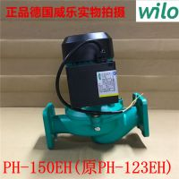 优质正品德国威乐水泵PH-150EH(原PH-123EH)地暖锅炉热水循环泵 管道泵
