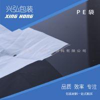 宁波 兴弘 厂家直销 平口PE袋 可定做 透明 新料平口塑料包装袋 量大从优