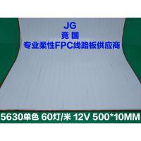 LED灯带线路板 5630单色 PCB电路板厂家直销