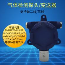 西安华凡HFT-CL2总线制防爆型有毒有害氯气浓度气检测仪报警器连接主机/PLC/电脑
