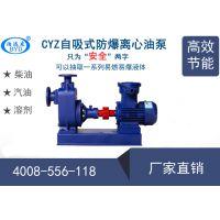 流量400m3/h柴油输送泵U250CYZ-50自吸式离心油泵