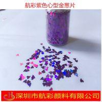 深圳航彩 美甲产品用 心型 金葱粉 化妆品盒 多种不同颜色金葱片 HC02