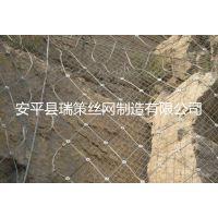 瑞策厂家批发零售SNS主动防护网,被动环形网,绞索网,钢丝绳网,钛克网,挡石网13315848097