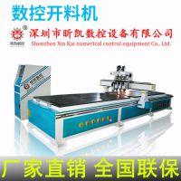 东莞四工序数控开料机 1325全自动开料机 木工家具办公桌自动下料机