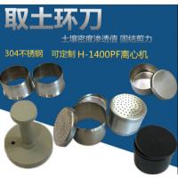 取土环刀、不锈钢环刀铝盒、土壤盒取土器北京