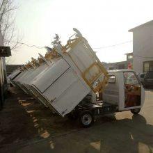 现货直销三轮垃圾清运车 道路垃圾转运环卫车环境保洁车志成