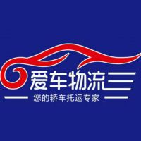 深圳市爱车物流有限公司