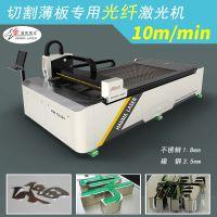广州佛山广告金属字制作设备 不锈钢薄光纤激光切割机多少钱一台 汉马激光