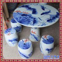 景德镇陶瓷桌子凳子套装 户外花园阳台露天庭院桌椅 荷花鱼圆桌