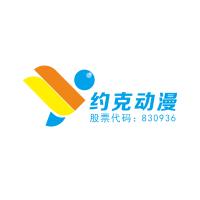 河南约克动漫影视股份有限公司