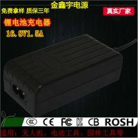 16.8V1.5A园林工具专用充电器 XVE金鑫宇电源专业生产充电器