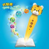 供应2017年新款SM810巧智虎点读笔 儿童英语点读学习 幼儿启蒙故事机 0-3-6岁玩具