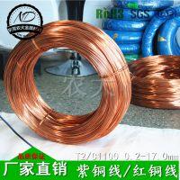 紫铜线价格 电缆紫铜丝批发
