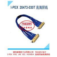 I-PEX 20473-030T高清屏线,极细同轴线