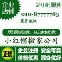 力源里小区搬家公司010-87777783力源里附近搬家公司-电话24小时营业服务