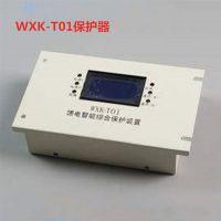 供WXK-T01馈电智能综合保护装置精品现货