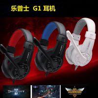 乐普士 G1 游戏耳机 头戴式立体耳机 笔记本重低音 带咪 耳机批发