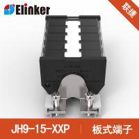 JH9/TD/AZ1系列接线端子 卡内导轨栅栏端子排 1.5/2.5/6mm端子台