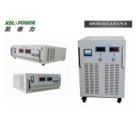 重庆200V100A大功率直流稳压电源价格 成都军工级交直流电源厂家-凯德力KSP200100