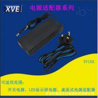 XVE 桌面式开关电源适配器制作厂商 5V10A电源适配器定制 免费拿样