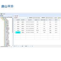 大用户抄表系统中售水管理功能介绍