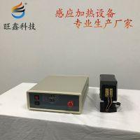 旺鑫厂家直销6kw超高频电源 电子元件精密金属件焊接 可定制