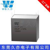 久亦 DC-LINK超级电容器 MKP - DC 太阳能发电逆变器 大容量电容