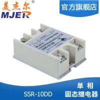 美杰尔 SSR10DD SSR固态继电器 单相 直流控直流 SSR-10DD 质保