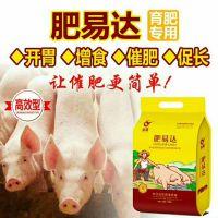 猪吃什么长得快 日长四斤添加剂 快速养猪法 育肥猪专用肥易达