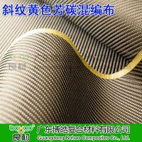 广东博皓直销精品碳布 黄色碳纤维芳纶布 芳碳混编布 平纹斜纹高强度碳纤布