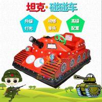 黑龙江哈尔滨广场亲子碰碰车新款儿童坦克碰碰车百美厂家孩子的游乐世界