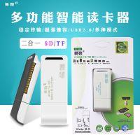 易劲YJ-368二合一USB读卡器相机TF SD多功能读卡器高速读卡器批发