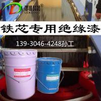 铁芯涂料环氧树脂铁芯涂料硅钢片绝缘防腐漆厂家