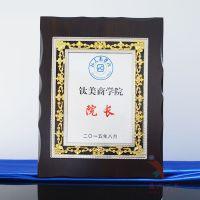 广州市商学院院长纪念奖牌 木质牌匾 制作奖牌 喷绘牌匾