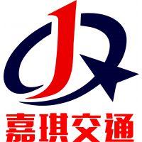 湖南嘉琪交通设施工程有限公司