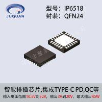 充电头快充适配器同步开关降压转换芯片IP6518支持PD快充充电方案驱动ic