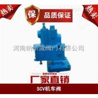 郑州SCV机车阀厂家,纳斯威铸铁螺纹机车阀价格