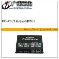 点胶机/VR/机器人/机床运动控制卡 多轴 通用 运动控制卡
