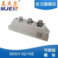 美杰尔 SKKH92/16E 12E 可控硅模块 全新 现货 功率模块 质保1年
