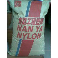 尼龙PA6台湾南亚2210G4加纤增强20%