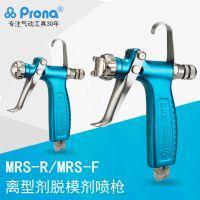 prona台湾宝丽MRS-F 离型剂喷枪 扇形喷幅喷漆枪 原装正品