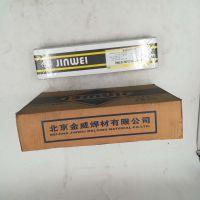 北京金威 J507RH E7015-G 超低氢纳型高韧性低合金焊条 焊接材料