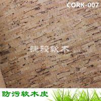 新款热销 义乌软木纸 义乌软木布 软木塞 无毒环保 CORK-007