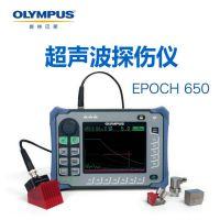 美国Olympus EPOCH650相控阵超声波探伤仪