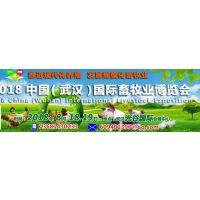 2018武汉畜牧业展会|华中饲料工业交易会|武汉养殖设备展会
