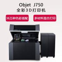 三维立体进口3D打印机 全彩彩色3d打印机 光固化3D打印机J750