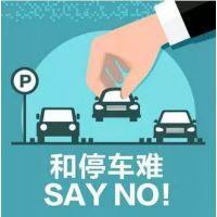智能停车系统车位预约功能